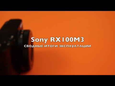 Sony RX100M3: сводный опыт эксплуатации