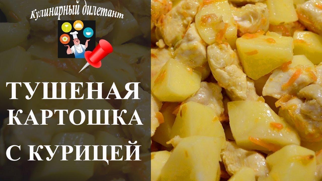 Простая и вкусная тушеная картошка с курицей или куриным филе | Классический рецепт