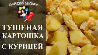 Простая и вкусная тушеная картошка с курицей или куриным филе Классический рецепт