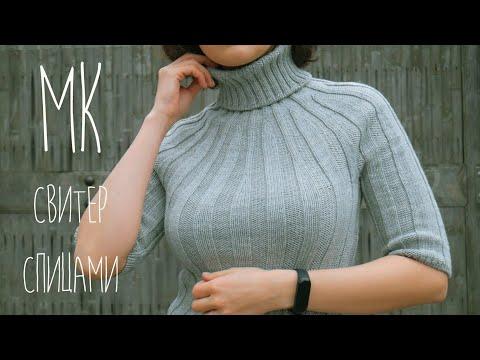 Вяжем обалденный свитер спицами! Свитер на круглой кокетке для самых стильных