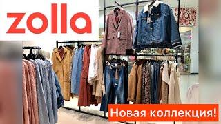 Такого я не ожидала от Zolla Очень красивая Новая Коллекция Золла Шопинг влог Женская одежда