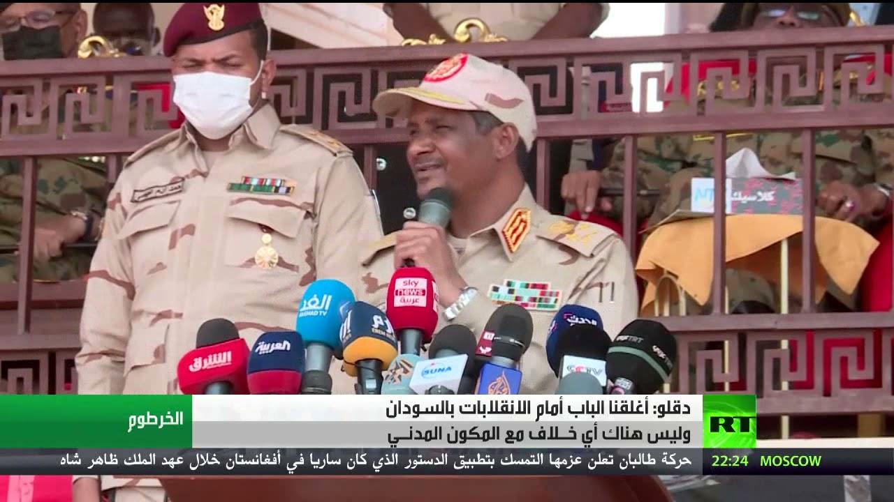 دقلو: الجيش حريص على التحول الديمقراطي  - نشر قبل 2 ساعة