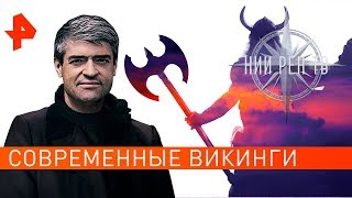 Современные викинги. НИИ РЕН ТВ (29.08.2019).