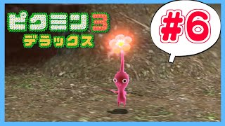 好きな子のリコーダーをこっそりペロペロするのやめなさーーーい!『ピクミン3DX』実況プレイpart6