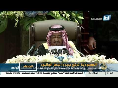 السلطات السعودية تزيد مجددا أسعار الوقود  - نشر قبل 11 ساعة