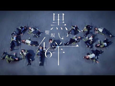 【踊ってみた】欅坂46『黒い羊』【聖坂けやき部】