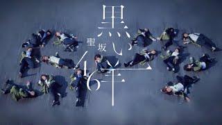 欅坂46の8thシングル、黒い羊 FULL ver.です。 それぞれが何度も映像を観て解析し、 細かく振りを合わせて無事撮影をすることができました。 早朝外での撮影で強い風に ...