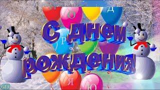 Зимний День рождения Красивое поздравление С зимним Днем рождения Замечательная видео открытка