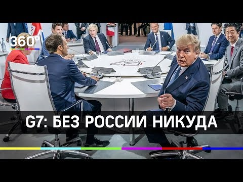 G7: Без России никуда