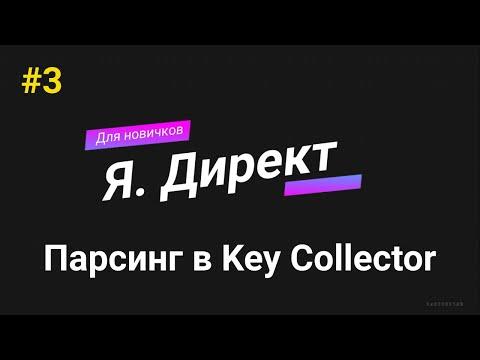 Парсинг ключевых слов через Key Collector.