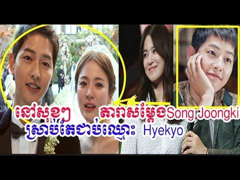 នៅសុខៗ-តារាសម្ដែង-song-joongki-ស្រាប់តែជាប់សំណាងជាងគេក្នុងលោក!,cambodia-daily24
