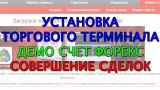 Установка торгового терминала, демо счет Форекс, совершение сделок(Получите мои лучшие Форекс видео по ссылке: http://club.blog-forex.org/z-rassilka-prosto-o-forex.html., 2014-10-05T20:20:06.000Z)