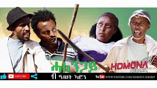HDMONA - ሓለንጋይ ብ ዓወት ኣሮን Halengay by Awet Aron - New Eritrean Comedy 2019