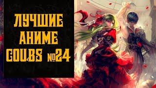 Аниме приколы, смешные моменты из аниме и anime coubs №24