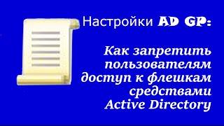 Налаштування AD GP: Як заборонити користувачам доступ до флешок засобами Active Directory