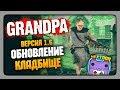 Grandpa Полное прохождение Обновления 1.6 ✅ КЛАДБИЩЕ и МИНИ-ДЕД!