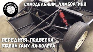 Самодельный Ламборгини / Подвеска, ставим на колеса Aventador SVJ