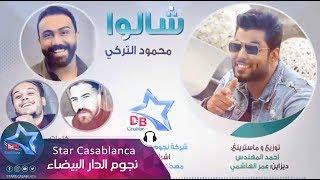 Mahmoud Al Turki - Shalow (Exclusive) | 2017 | (محمود التركي - شالوا (حصرياً