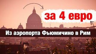 Смотреть видео аэропорт Фьюмичино как добраться до Рима