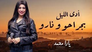 """يارا محمد 2020 """" ادى الليل بجراحه و ناره ادى عذابه و ادى مراره """" الاغنية اللى قالبة الدنيا"""