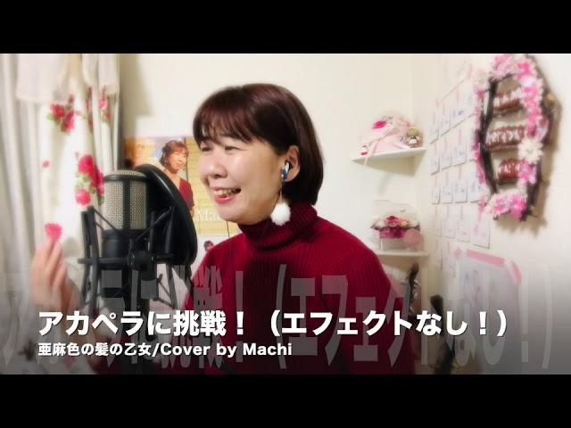#35 亜麻色の髪の乙女/アカペラに挑戦!/Cover by Machi