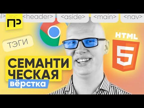 Семантическая верстка сайта / Что я об этом думаю / HTML5 тэги