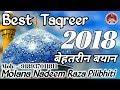 Best Taqreer 2018 ||  एक बेहतरीन बयान || By Molana Nadeem Raza Pilibhiti || Taqreer Bayan