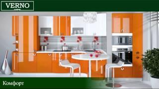 Презентация Фабрики мебели VERNO кухни(, 2015-03-20T09:28:52.000Z)