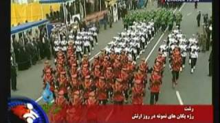 Armed Defense Forces of Islamic Republic of Iran