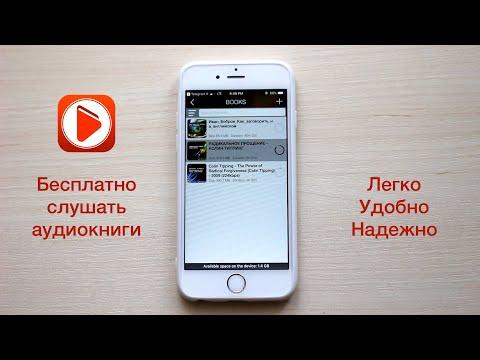 Как бесплатно слушать аудиокниги на iPhone
