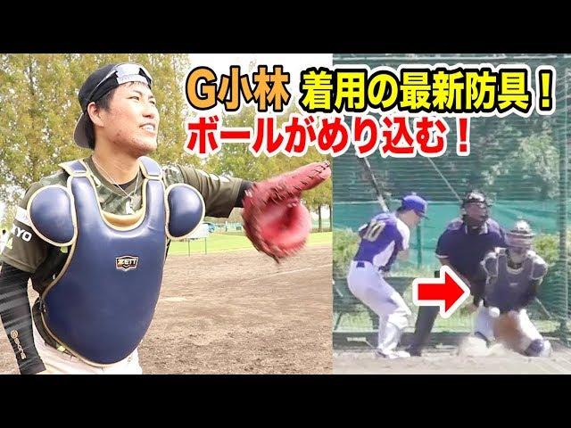 G小林・Ys中村が着用…ZETTの奇妙な最新防具!ボールがめり込む!