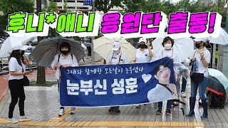안성훈/후니애니 팬들 현수막준비~열띤 응원~SBS 파워…