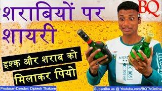 शराबियों पर मजेदार शायरी | Sharabi, Daaru Shayari | दारू, शराब, मयखाना, बियर शायरी