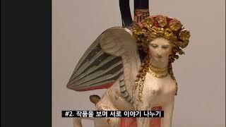 헤이키도 비대면 뉴욕 박물관 키즈 투어 프로그램