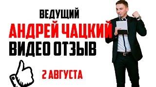 Андрей Чацкий видео отзыв свадебный ведущий тамада Волгоград
