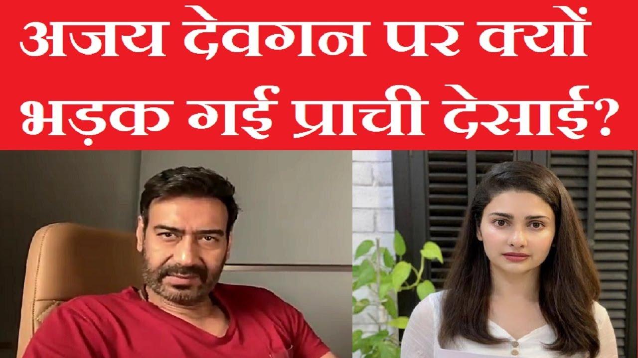 Prachi Desai takes a dig at Ajay Devgn   अजय देवगन पर क्यों भड़कीं प्राची देसाई?