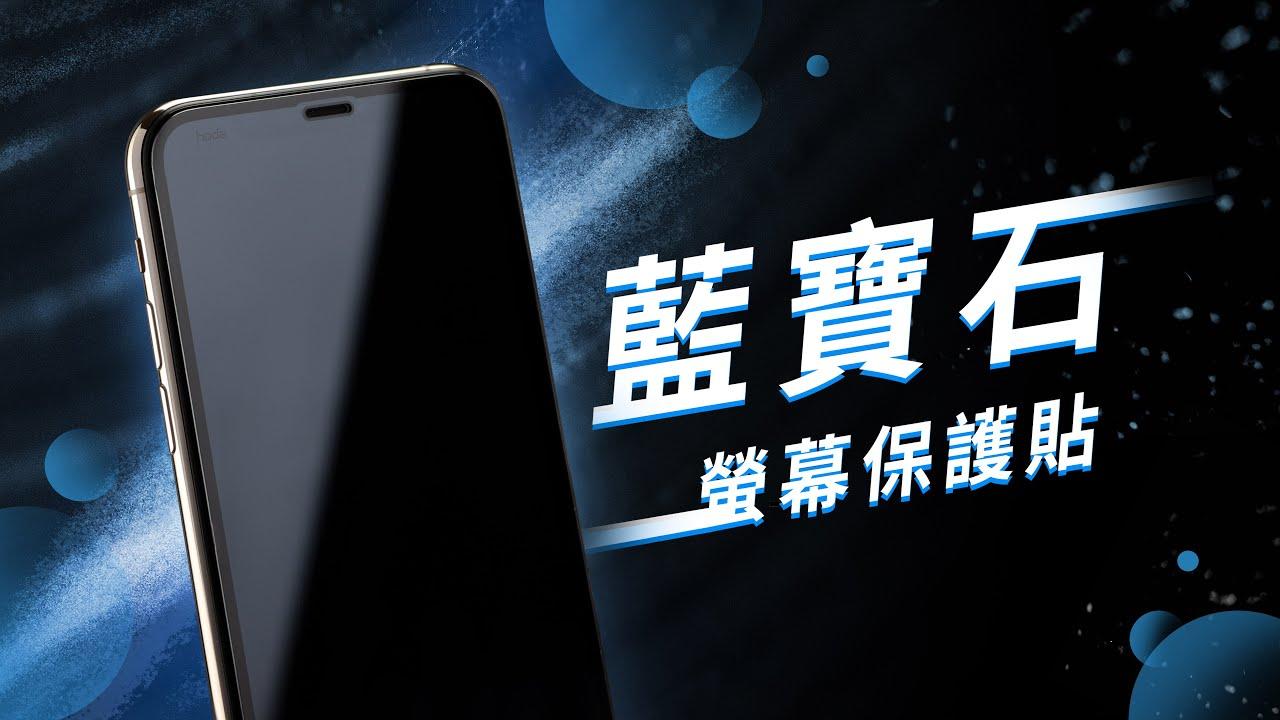 「邦尼LOOK」貼玻璃還是藍寶石?hoda 藍寶石螢幕保護貼(iPhone 11 / iPhone 11 Pro 藍寶石保護貼怎麼選?值不值得買 相容 iPhone X / Xs ,Xs Max/XR