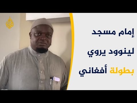 إمام مسجد لينوود يروي للجزيرة بطولة أفغاني  - 16:54-2019 / 3 / 23
