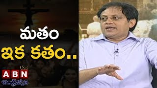 Babu Gogineni Over Ilayaraja Comments On Jesus Christ's Resurrection | Part 2 | ABN Discussion