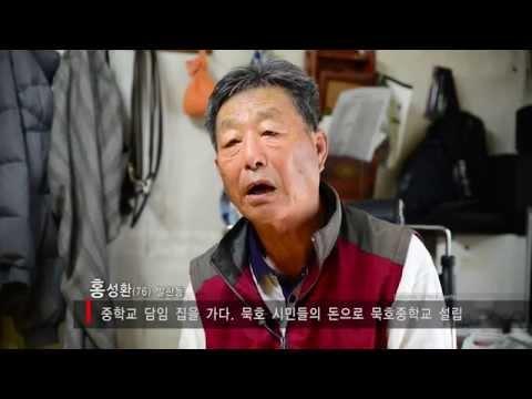 최명희 고향집   야학에서 묵호중학교로 홍성환