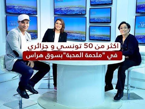 أكثر من 50 تونس و جزائري في ''ملحمة المحبة'' بسوق هراس