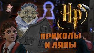 [Гарри Поттер: Узник Азкабана] Приколы, ляпы и задняя часть