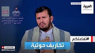 تفاعلكم |  تخاريف حوثية.. زعيم الحوثي يتهم أميركا بنشر البنطلون والإيدز!