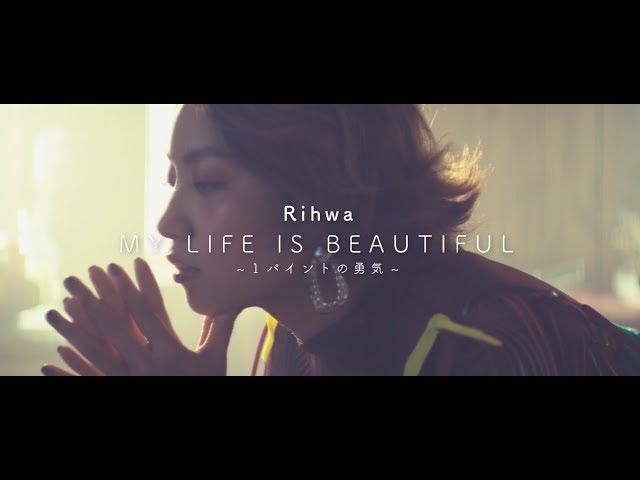 Rihwa「MY LIFE IS BEAUTIFUL〜1パイントの勇気〜」ミュージックビデオ