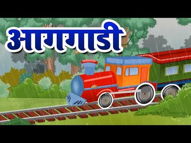?????? | Aagagadi | 4th Std | Marathi | English Medium | Maharashtra Board | Home Revise