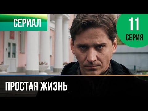Простая жизнь 10 серия - Мелодрама | Фильмы и сериалы - Русские мелодрамы