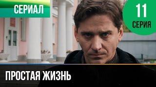 ▶️ Простая жизнь 11 серия - Мелодрама | Фильмы и сериалы - Русские мелодрамы