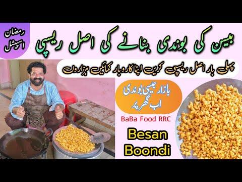 how-to-make-boondi-|-besan-ki-boondi-for-dahi-bhally-|-ramadan-special-|-बेसन-की-बूंदी-|-baba-food