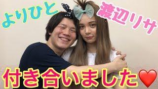 【渡辺リサの彼氏です】カップルチャンネル始めました