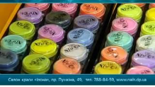 Профессиональные материалы для наращивания ногтей Nfu.Oh . 2010г v2(Магазин материалов для наращивания ногтей, волос, ресниц. http://vk.com/nfu_dnepr www.nails-mag.dp.ua Только у нас в магазине..., 2015-04-16T12:11:16.000Z)